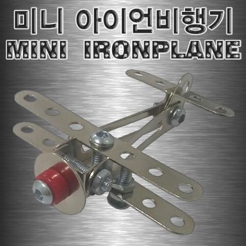 [척척박사네2188] 미니 아이언비행기